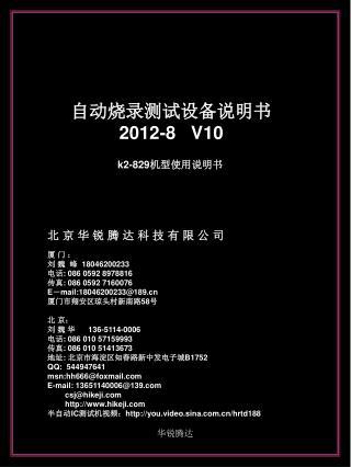 自动烧录测试设备说明书 2012-8   V10