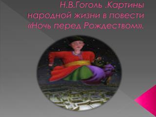 Н.В.Гоголь .Картины народной жизни в повести «Ночь перед Рождеством».