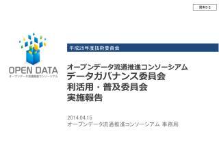 オープンデータ流通推進コンソーシアム データガバナンス委員会 利 活用・普及 委員会 実施報告