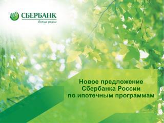 Новое предложение Сбербанка России по ипотечным программам