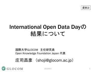 International Open Data Day の結果について