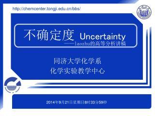 ???? Uncertainty