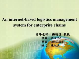 An internet-based logistics management system for enterprise chains