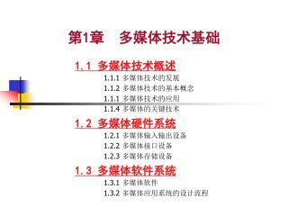 第 1 章  多媒体技术基础 1.1  多媒体技术概述 1.1.1  多媒体技术的发展 1.1.2  多媒体技术的基本概念 1.1.1  多媒体技术的应用 1.1.4  多媒体的关键技术