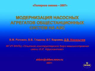 okbm@okbm.nnov.ru 2007г.