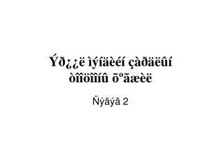 Ýð¿¿ë ìýíäèéí çàðäëûí  òîîöîîíû õºãæèë
