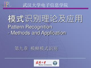 模式识别理论及应用 Pattern Recognition  - Methods and Application