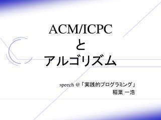 ACM/ICPC と アルゴリズム
