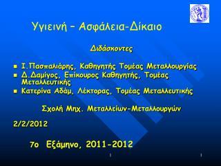 Διδάσκοντες Ι.Πασπαλιάρης , Καθηγητής Τομέας Μεταλλουργίας