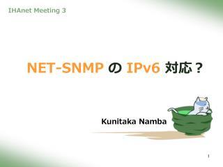 NET-SNMP  の  IPv6 対応?