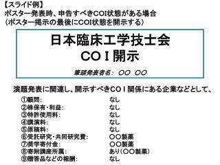 日本臨床工学技士会 CO I 開示 筆頭発表者名: ○○ ○○