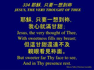 334 耶穌,只要一想到袮 JESUS, THE VERY THOUGHT OF THEE