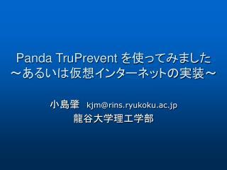 Panda TruPrevent  を使ってみました ~あるいは仮想インターネットの実装~
