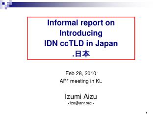 Informal report on Introducing IDN ccTLD in Japan . 日本