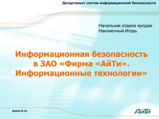 Информационная безопасность в ЗАО «Фирма «АйТи». Информационные технологии»