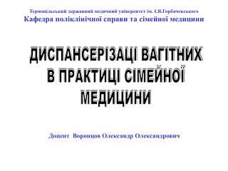 Доцент  Воронцов Олександр Олександрович
