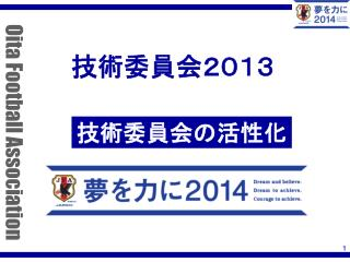 Oita Football Association