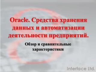 Oracle.  Средства хранения данных и автоматизации деятельности предприятий.