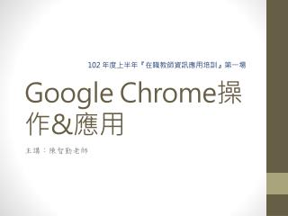 Google Chrome 操作 & 應用