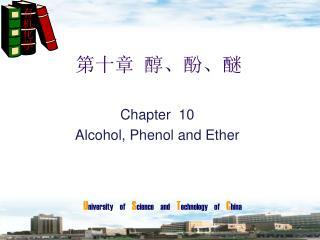 第十章  醇、酚、醚