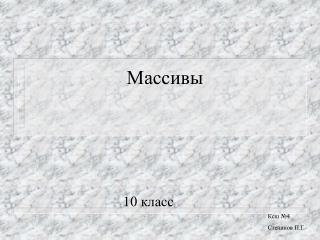 Массивы