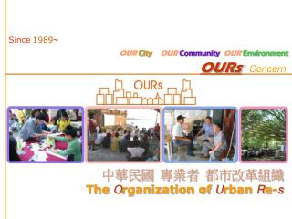 中華民國 專業者 都市改革組織