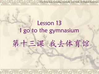 Lesson  13  I go to the gymnasium