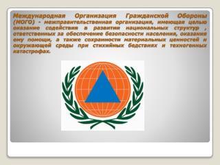 Эмблема гражданской обороны