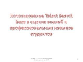 Использование  Talent Search base  в оценке знаний и профессиональных навыков студентов