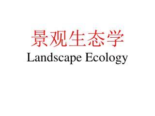 景观生态学 Landscape Ecology