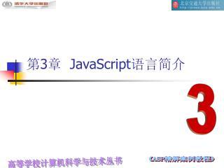 第 3 章   JavaScript 语言简介