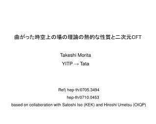 Takeshi Morita YITP → Tata