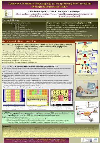 Προηγμένα Συστήματα Πληροφορικής για Διαπροσωπική Εναλλακτική και Επαυξητική Επικοινωνία (ΕΕΕ) *