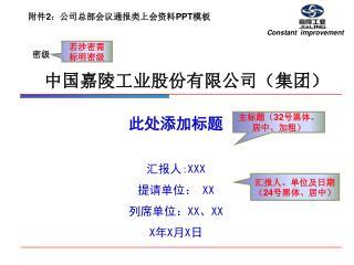 此处添加标题 汇报人 :XXX 提请单位:  XX 列席单位: XX 、 XX X 年 X 月 X 日