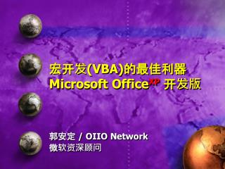 宏开发 (VBA) 的最佳利器 Microsoft Office XP 开发版