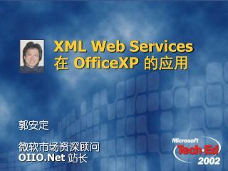 XML Web Services  在  OfficeXP  的应用