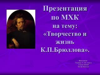 Презентация  по МХК  на тему:  «Творчество и жизнь К.П.Брюллова».