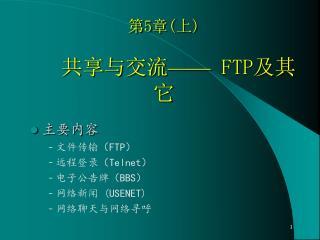 第5章(上) 共享与交流 —— FTP 及其它