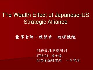 The Wealth Effect of Japanese-US Strategic Alliance