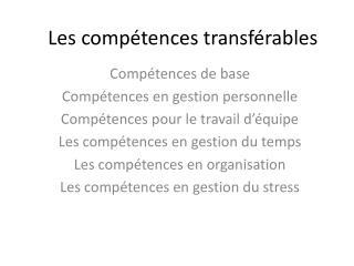 Les compétences transférables