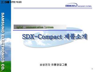 SDX-Compact  제품소개