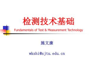 检测技术基础 Fundamentals of Test & Measurement Technology