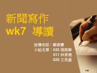 新聞寫作 wk7   導讀