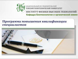 Программа  повышения квалификации специалистов