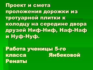 Shafeieva_balakovo_kursi2