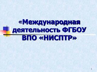 « Международная деятельность ФГБОУ ВПО «НИСПТР»
