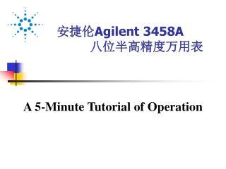 安捷伦 Agilent 3458A 八位半高精度万用表