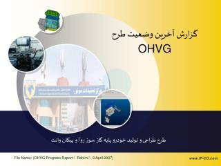 گزارش آخرين وضعيت طرح  OHVG