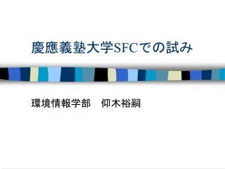 慶應義塾大学 SFC での試み