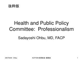 Health and Public Policy Committee:  Professionalism